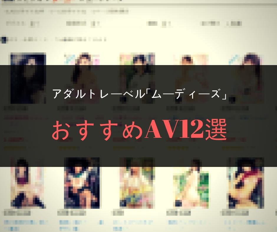 アダルトレーベル「ムーディーズ」のおすすめAV12選