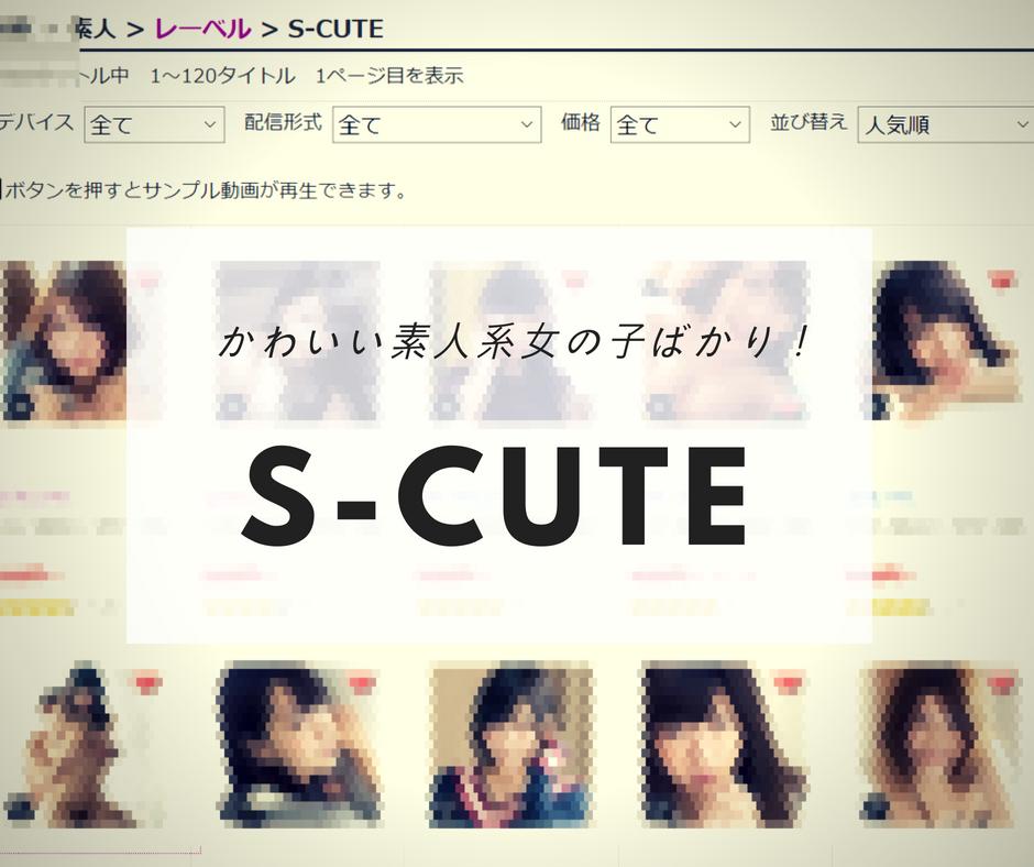 【かわいい】S-CUTEのエロAV動画おすすめ12選!レビュー