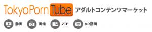 TokyoPornTubeアダルトコンテンツマーケット