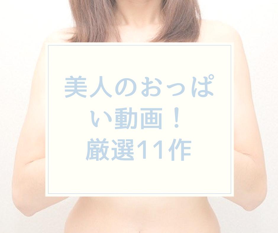 美人のおっぱい動画!厳選11作