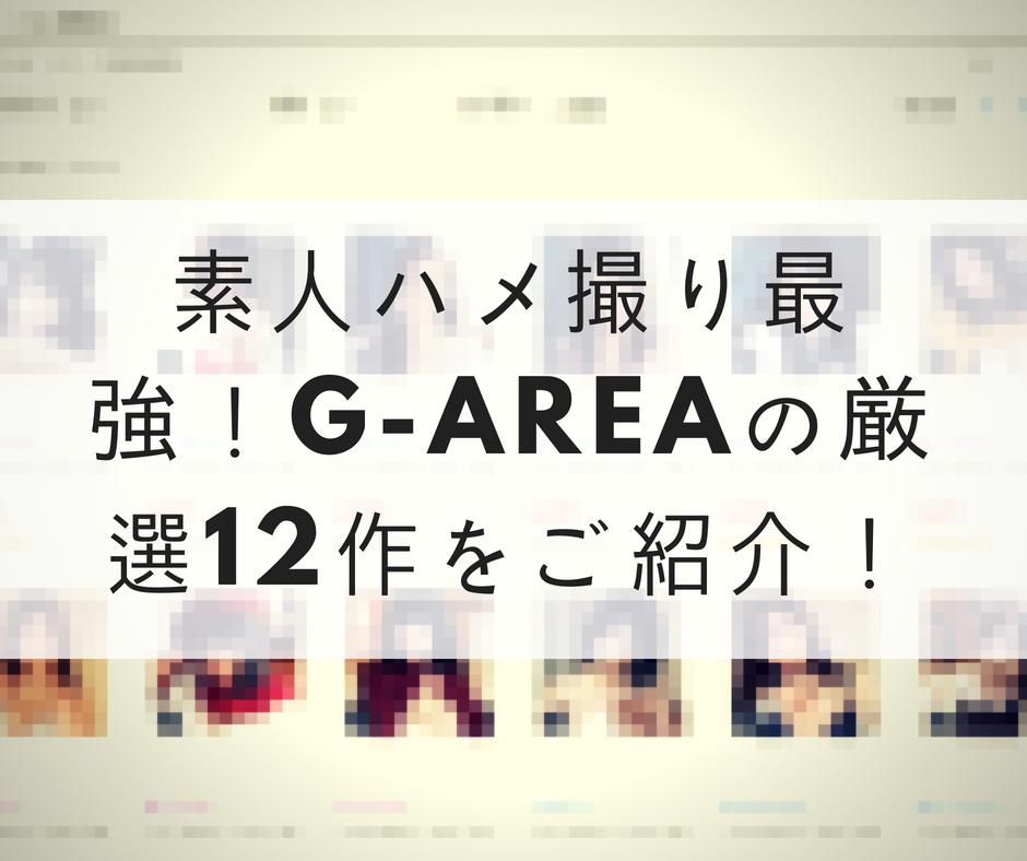 素人ハメ撮り最強!G-AREAの厳選12作をご紹介!