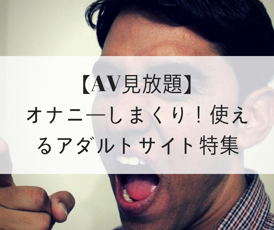 【AV見放題】オナニーしまくり!使えるアダルトサイト大特集