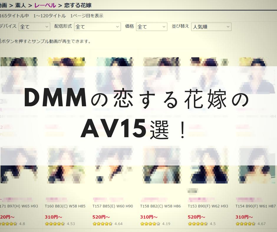 DMMの恋する花嫁のAV15選!