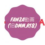 FANZA動画には入手困難なAVがある!10円動画や見放題プランなども充実