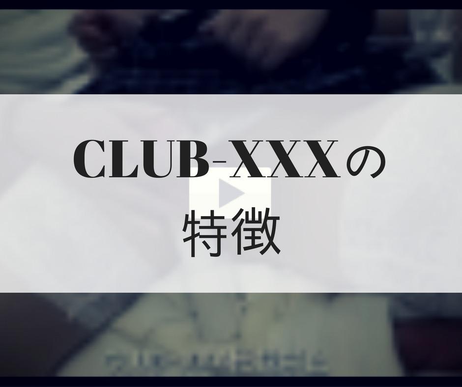 CLUB-XXXの特徴
