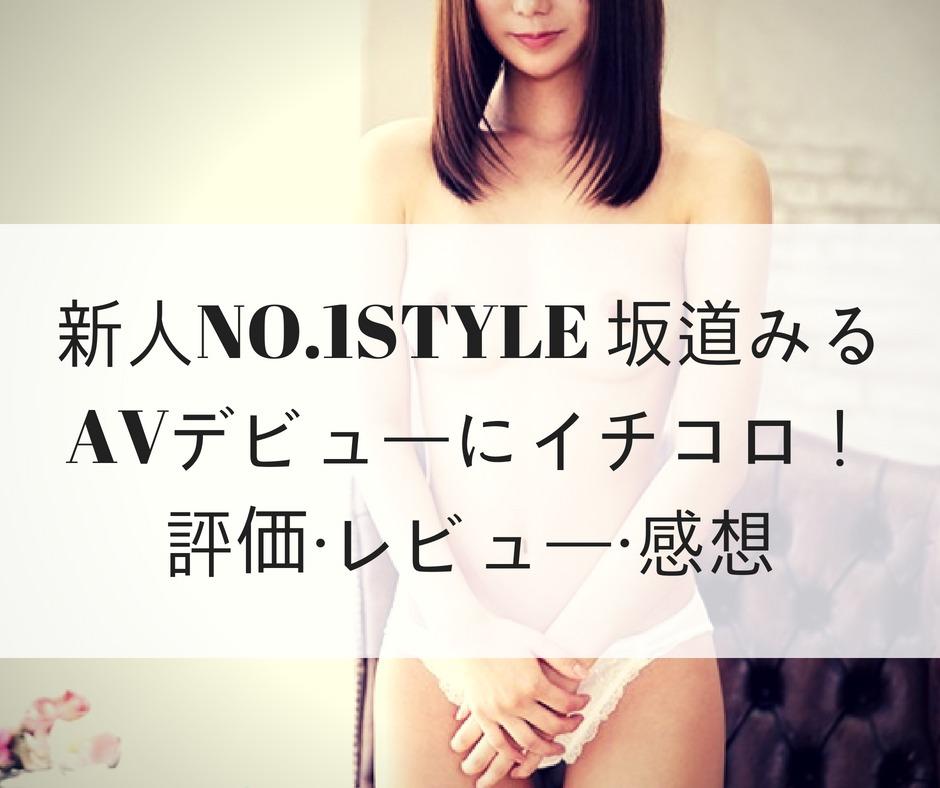 新人NO.1STYLE 坂道みるAVデビューにイチコロ!評価・レビュー・感想