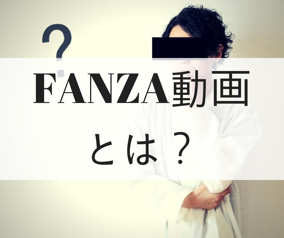 FANZA動画とは?