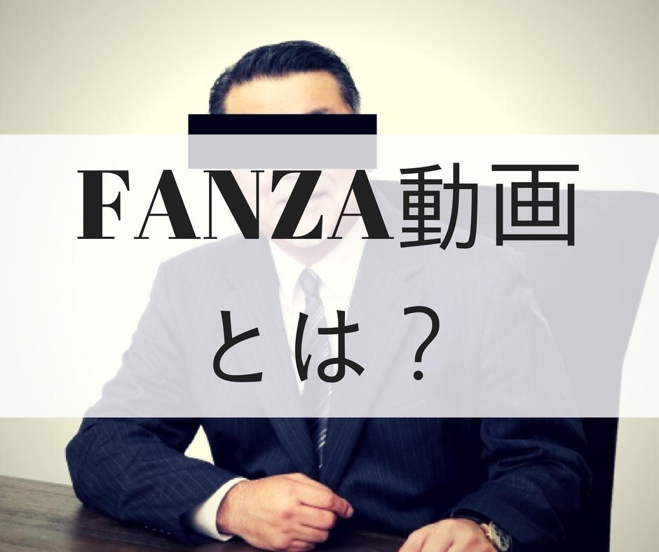 FANZA動画のメリット