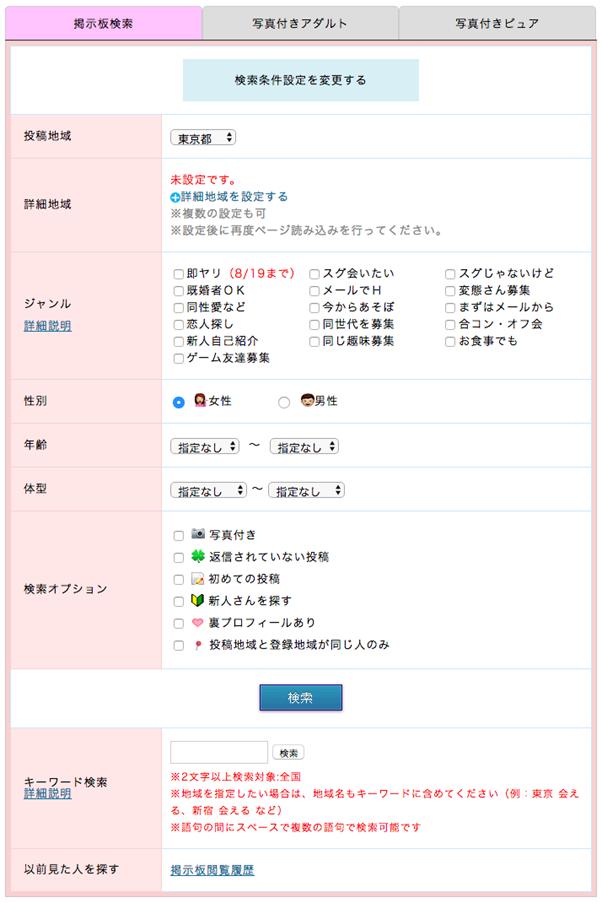 PCMAXの画面