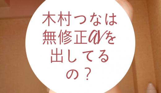 木村つな(別名:紺野いろは・保坂祐美子・日向ももか・新島優)は無修正AVを出してるの?