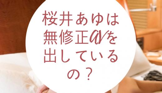 桜井あゆ(別名:加藤はるき・桜井よしみ・合倉さゆ)は無修正AVを出しているの?