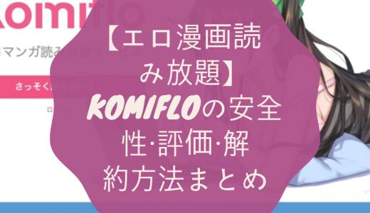 komifloの安全性・評価・評判・解約(退会)方法・まとめ