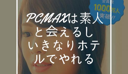 PCMAXは素人と会えるしいきなりホテルでやれる!利用した体験談