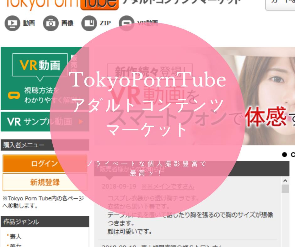 TokyoPornTubeアダルトコンテンツマーケットはプライベートな個人撮影豊富で最高ッ!