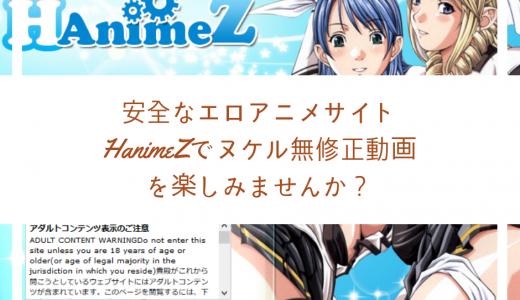 安全なエロアニメサイトHanimeZでヌケル無修正動画を楽しみませんか?