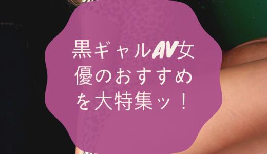 黒ギャルAV女優のおすすめを大特集ッ!