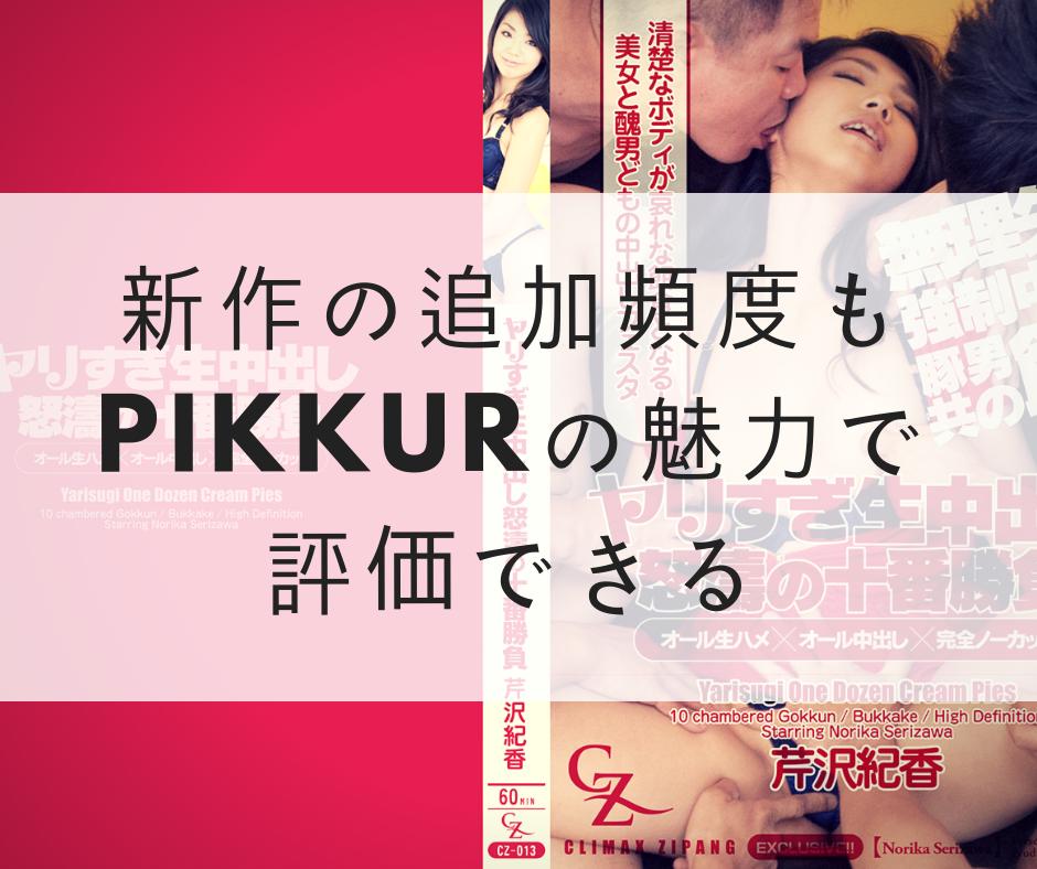 新作の追加頻度もPikkurの魅力で評価できる