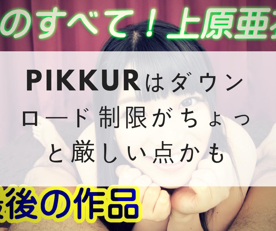 Pikkurはダウンロード制限がちょっと厳しい点かも...上原亜衣の無修正もダウンロードできるのだが...