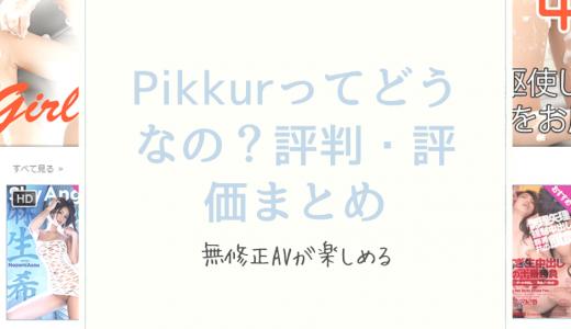 無修正AVが楽しめるPikkur(ピッカー)って安全?評判・評価まとめ