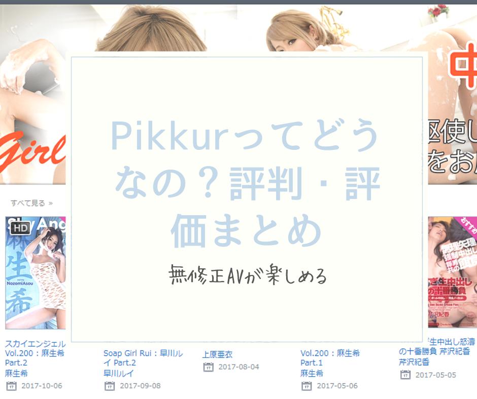 無修正AVが楽しめるPikkur(ピッカー)ってどうなの?評判・評価まとめ
