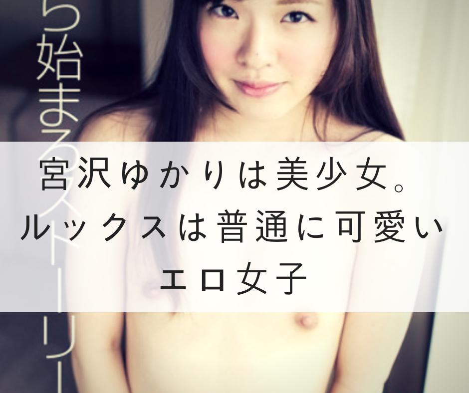 宮沢ゆかりは美少女。ルックスは普通に可愛いエロ女子