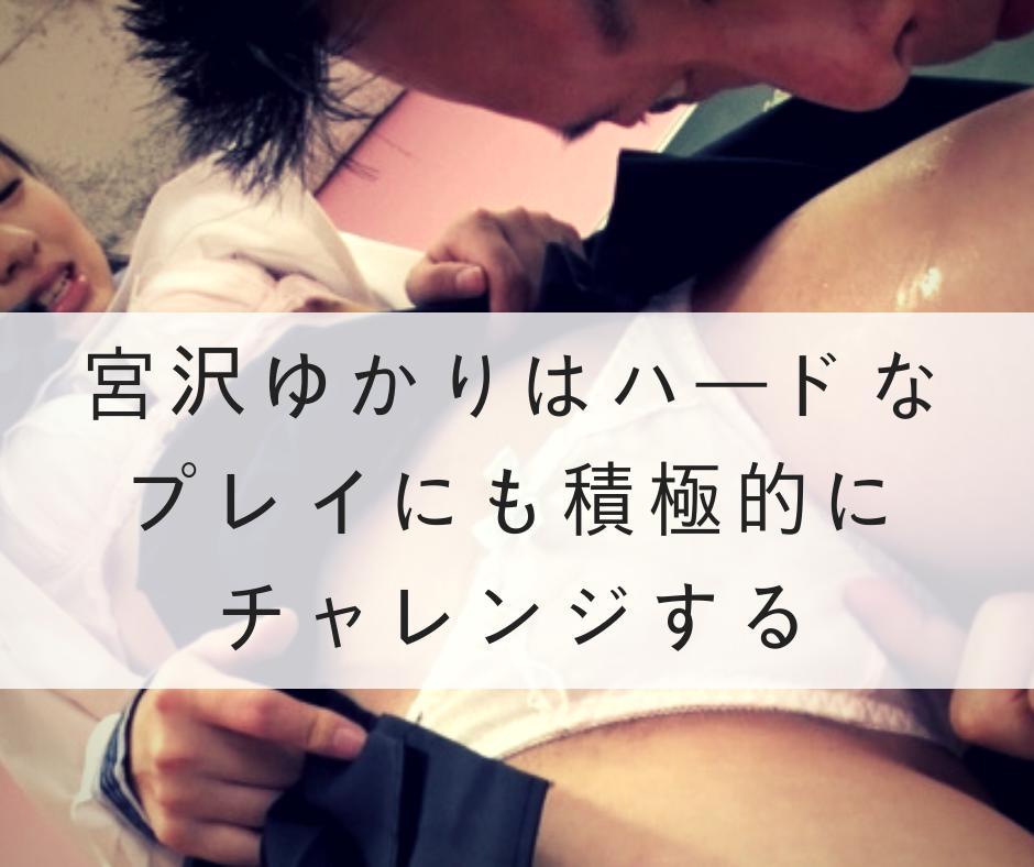 宮沢ゆかりはハードなプレイにも積極的にチャレンジする。「ma○ko device bondageii 鉄拘束マ○コ拷問 宮沢ゆかり」は驚いた