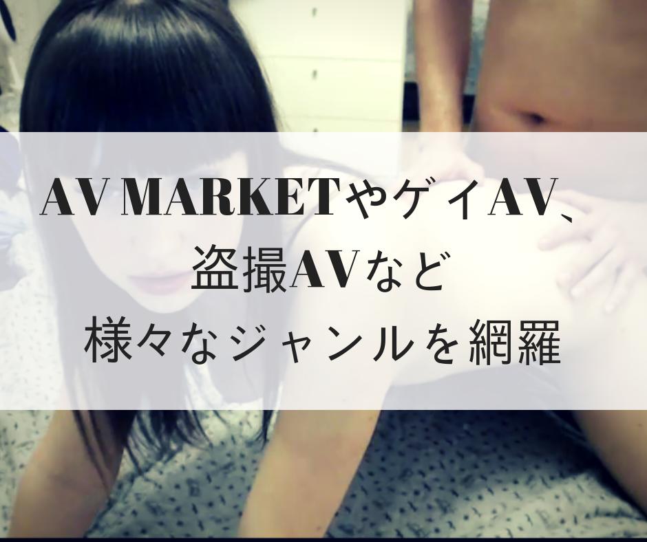 AV MARKETやゲイAV、盗撮AVなど様々なジャンルを網羅