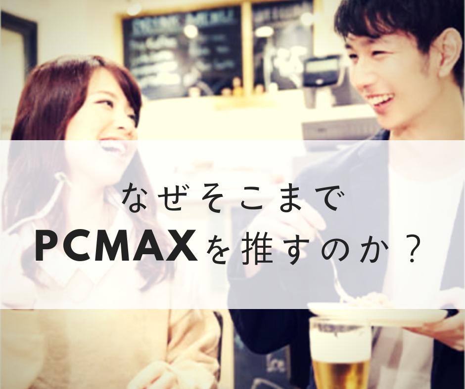 なぜそこまでPCMAXを推すのか?