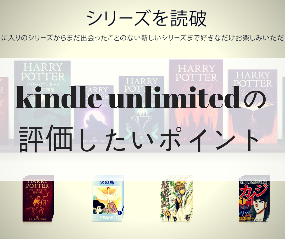 kindle unlimitedの評価したいポイント