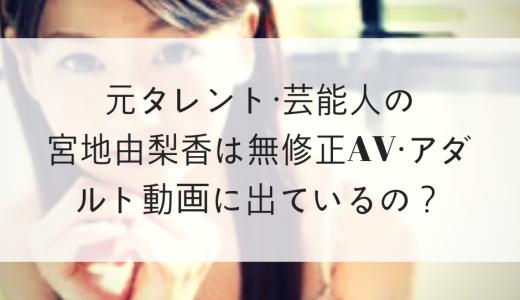 元タレント・芸能人の宮地由梨香は無修正AV・アダルト動画に出ているの?