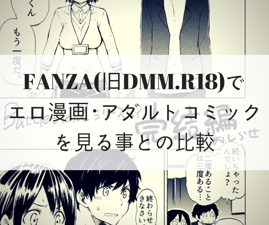 FANZA(旧DMM.R18)でエロ漫画・アダルトコミックを見る事との比較