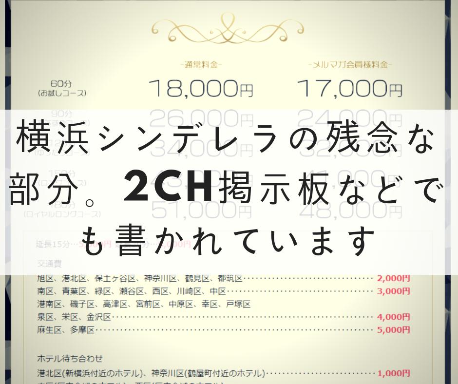 横浜シンデレラの残念な部分、、、2ch掲示板などでも書かれています