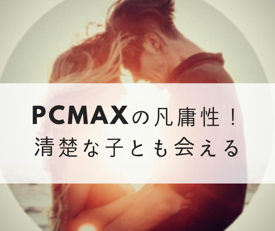 PCMAXの凡庸性!清楚な子とも会える