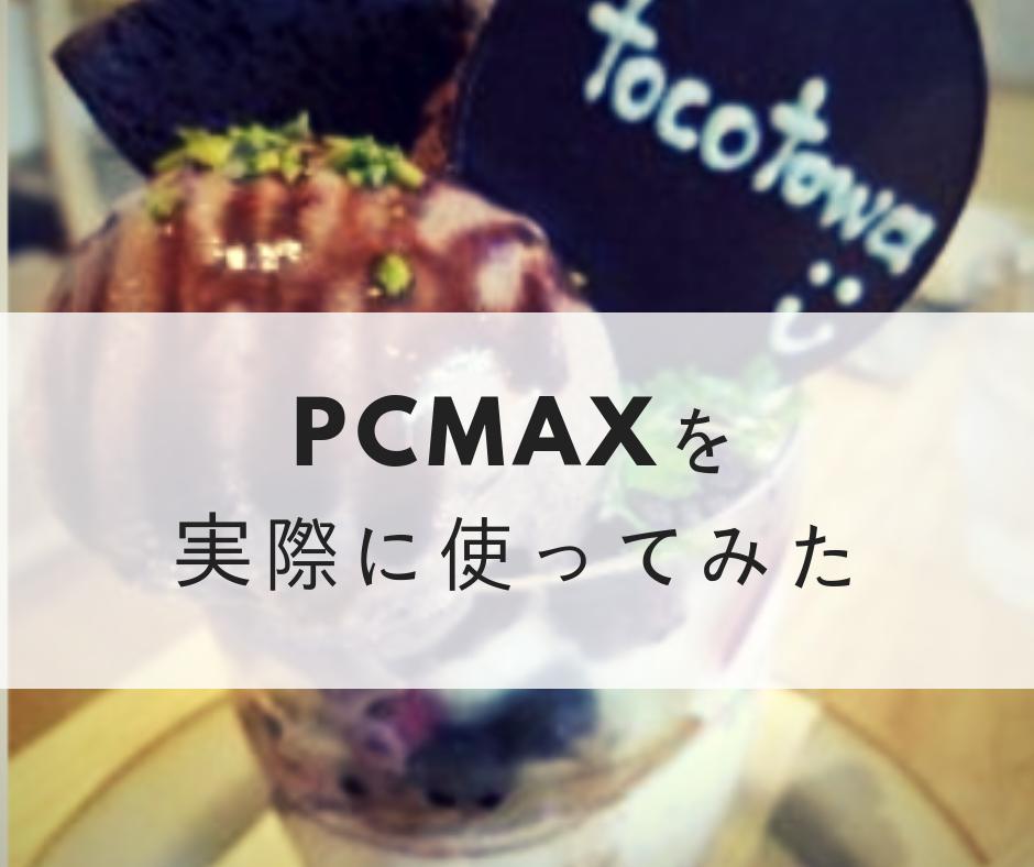 PCMAXを実際に使ってみた