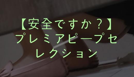 【安全ですか?】premier peep selection(pp-selection/プレミアピープセレクション)