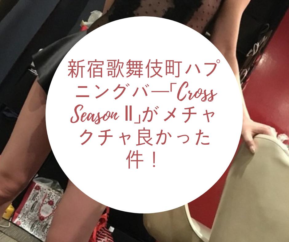 新宿歌舞伎町ハプニングバー「Cross Season Ⅱ」がメチャクチャ良かった件