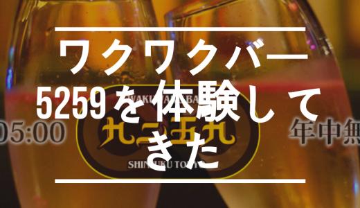 新宿ハプニングバー「ワクワク9259」を体験してきた感想!快感を堪能