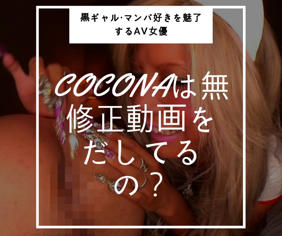 COCONAは無修正動画をだしてるの?黒ギャル・マンバ好きを魅了するAV女優