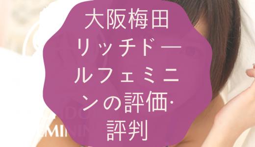 大阪梅田リッチドールフェミニンの評価・評判!もう試しましたか?