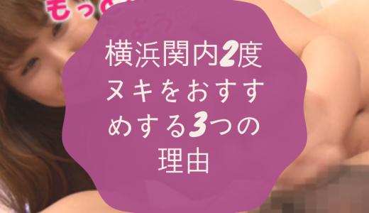 横浜関内2度ヌキをおすすめする3つの理由