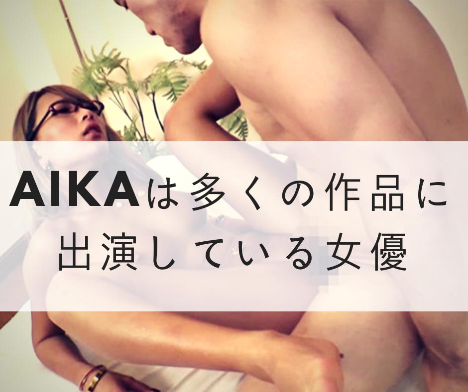 AIKAは多くの作品に出演している女優