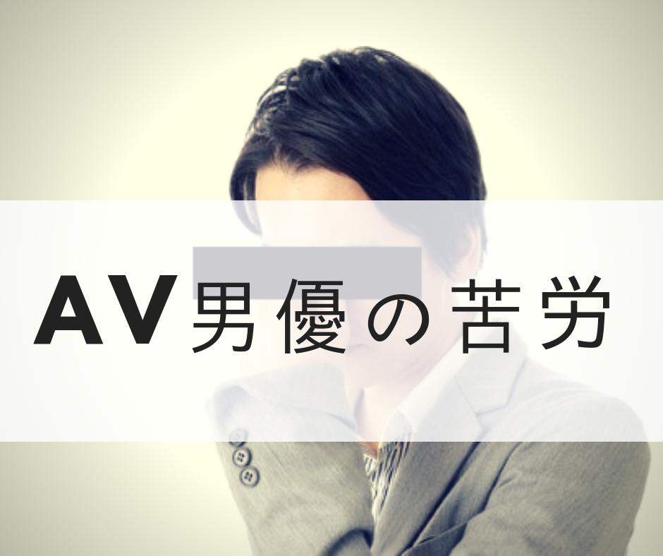 AV男優の苦労