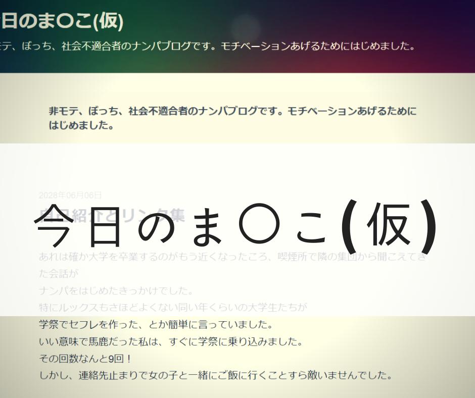 今日のま〇こ(仮)