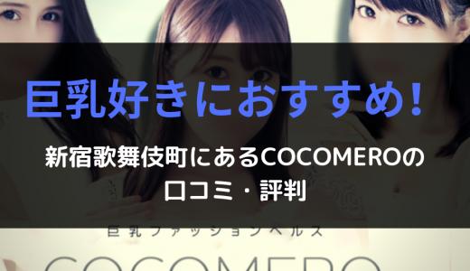 巨乳好きにおすすめ!新宿歌舞伎町にあるCOCOMEROの口コミ・評判
