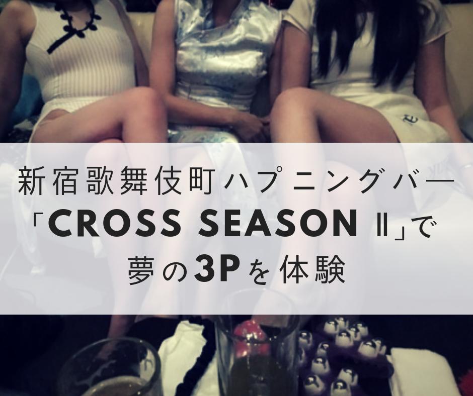 新宿歌舞伎町ハプニングバー「Cross Season Ⅱ」で夢の3Pを体験