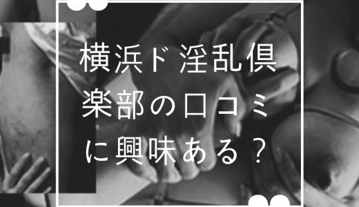 横浜ド淫乱倶楽部の口コミに興味ある?曙町の中でもオススメのヘルスです