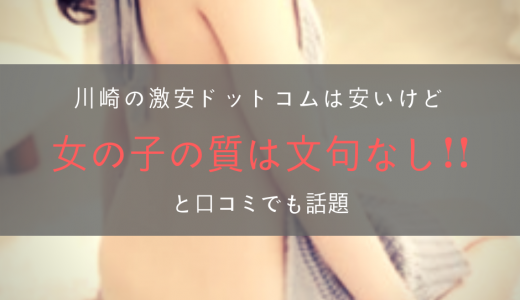 絶妙な安さが魅力!川崎のソープ「激安ドットコム」の口コミ・評判・体験談