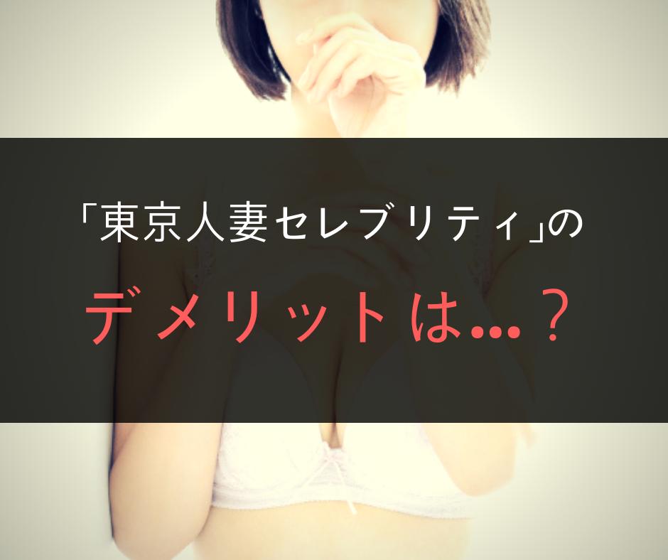 「東京人妻セレブリティ」のデメリットは…?