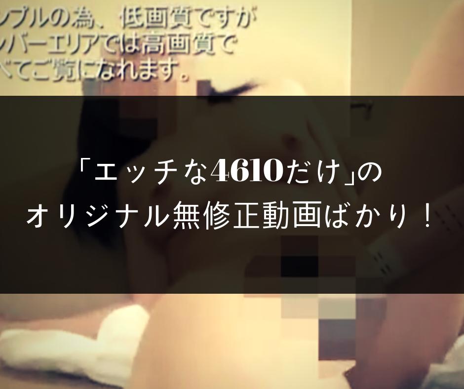 「エッチな4610だけ」のオリジナル無修正動画ばかり!