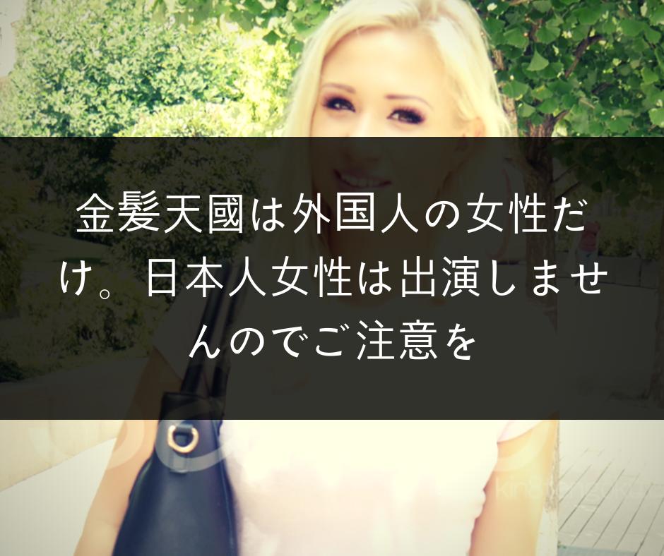 金髪天國は外国人の女性だけ。日本人女性は出演しませんのでご注意を